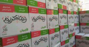 توزيع كراتين رمضان