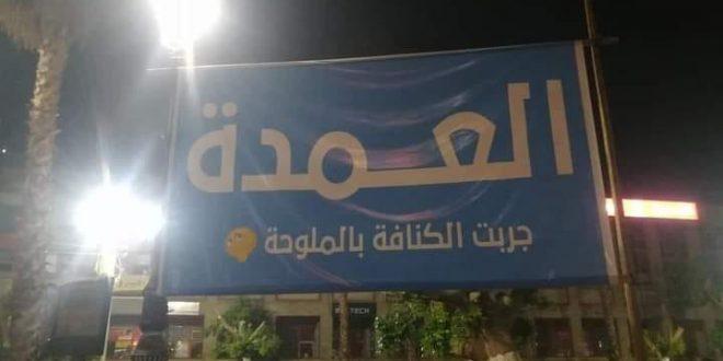 لافتة في قنا