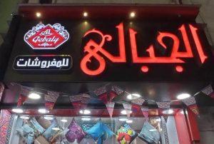بيع المفروشات في نجع حمادي