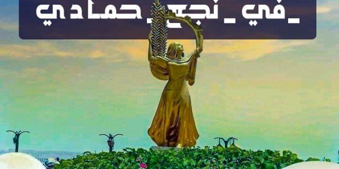 مسابقة بتوقيت النجع في نجع حمادي