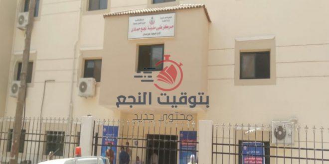 افتتاح المركز الطبي الجديد