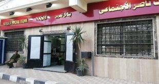 قرض من بنك ناصر الاجتماعى