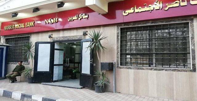 قروض بنك ناصر