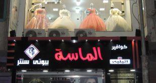 مركز تجميل في نجع حمادي