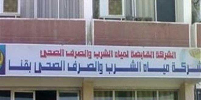 خدمات المياه في نجع حمادي