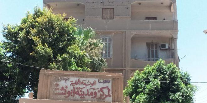 قرية أبوشوشة بأبوتشت